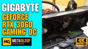 Обзор Gigabyte GeForce RTX 3060 Gaming OC. Тест видеокарты в FHD, QHD, UHD