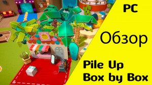 Pile Up! Box by Box. Лучший кооперативный 3D-платформер для всей семьи