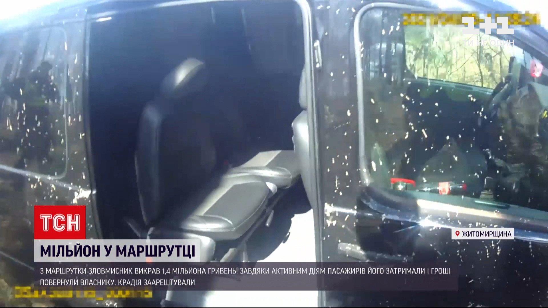 Злоумышленник похитил из маршрутки почти полтора миллиона гривень