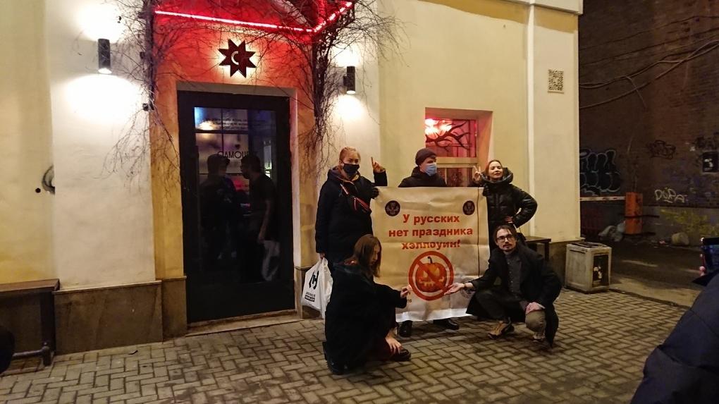 В Екатеринбурге националисты пикетировали бар, в котором праздновали Хэллоуин. Фото