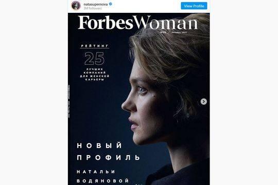 Фото неузнаваемой Водяновой появилось на обложке журнала Forbes