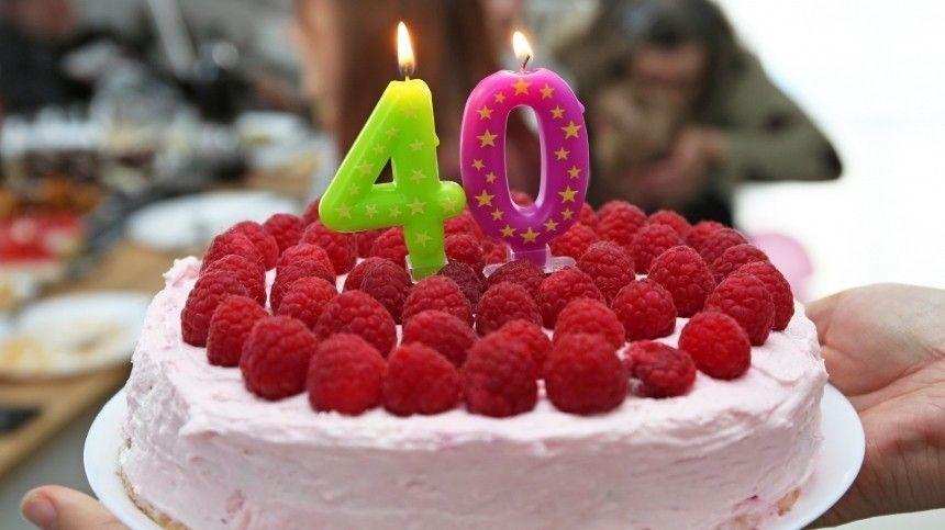 Почему праздновать 40-летие — плохая примета, и как можно обхитрить судьбу: