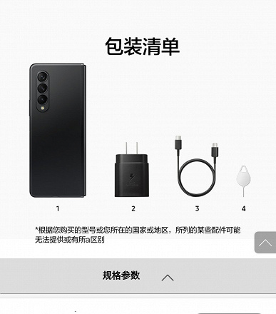 Samsung Galaxy Z Flip3 и Galaxy Z Fold3 будут поставляться с зарядным устройством мощностью 25 Вт в Китае