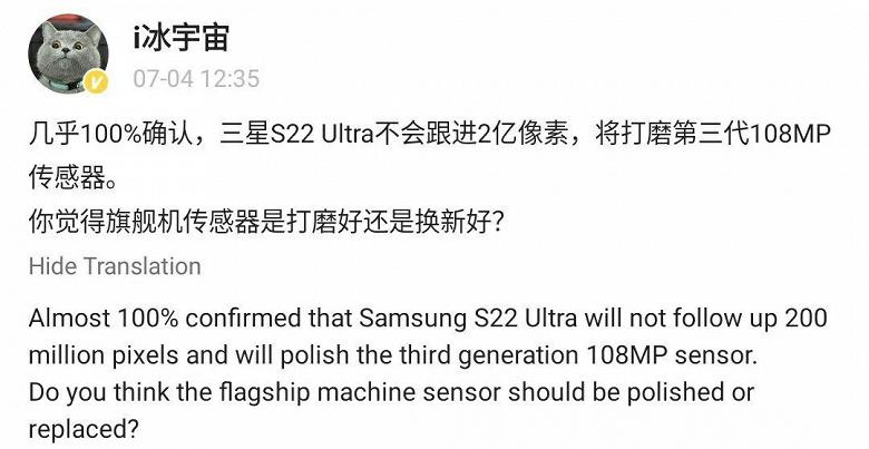 Samsung Galaxy S22 Ultra не получит 200-мегапиксельную камеру