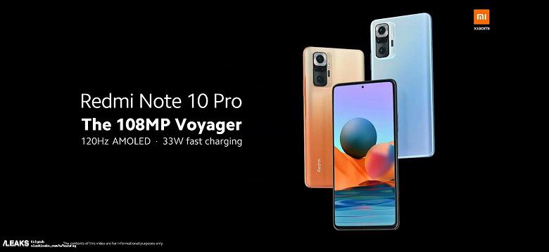 Xiaomi не выдержала и рассказала всё о Redmi Note 10 Pro до анонса: фото, видео и характеристики смартфона