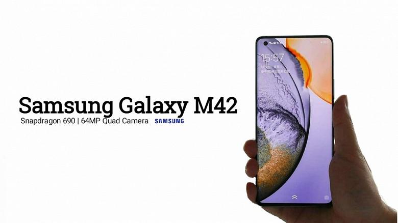 Samsung Galaxy M42 — это первый смартфон линейки Galaxy M с огромным аккумулятором, 90-герцевым экраном и поддержкой 5G