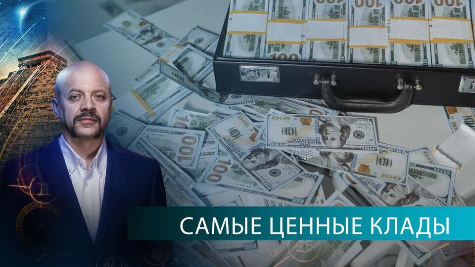Самые ценные клады на планете   Загадки человечества с Олегом Шишкиным (07.04.2021).