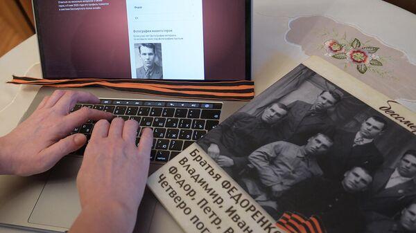 Глава СК поручил проверить информацию об атаке на сайт 'Бессмертный полк'