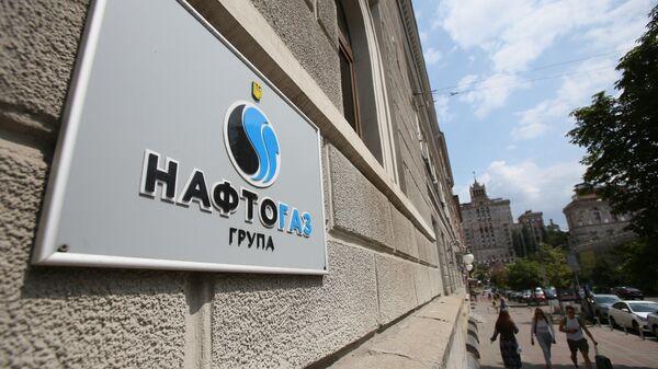 Арестованные акции 'Донецкоблгаза' передали в управление 'Нафтогаза'