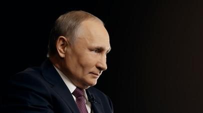 Путин заявил, что не переживает из-за высказываний Байдена в свой адрес