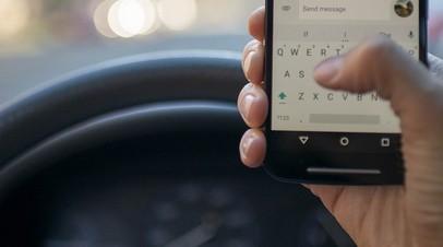 Эксперт объяснил идею повысить штраф за пользование телефоном за рулём