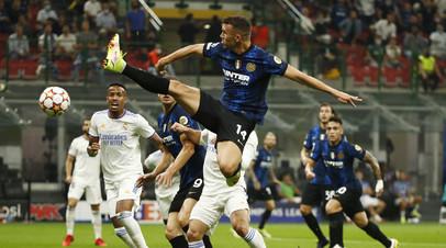 «Интер» проиграл «Реалу» в матче ЛЧ