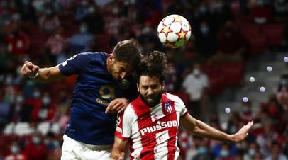 «Атлетико» и «Порту» не выявили победителя в матче Лиги чемпионов