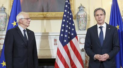 Блинкен и Боррель обсудили политику в отношении России и КНР