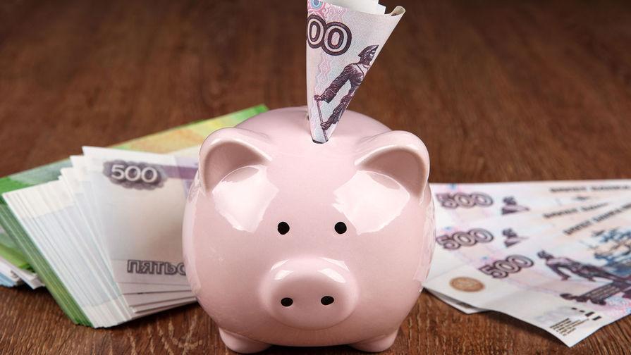 Финансисты раскрыли оптимальный размер накоплений на 'черный день'