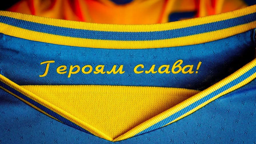 УЕФА: лозунг 'Героям Слава!' на внутренней стороне воротника сборной Украины должен быть прикрыт