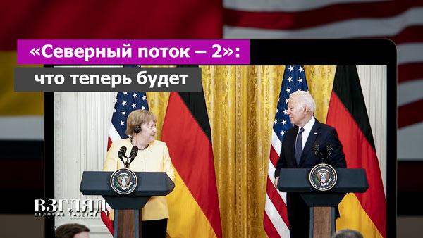 Видео: «Северный поток – 2»: что теперь будет