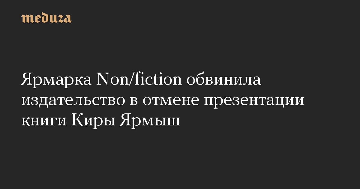 Ярмарка Non/fiction обвинила издательство в отмене презентации книги Киры Ярмыш
