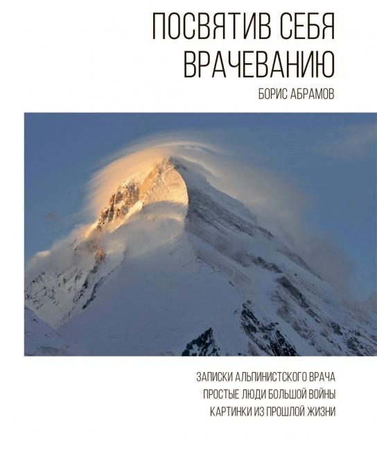 Распродажа книг Бори Абрамова