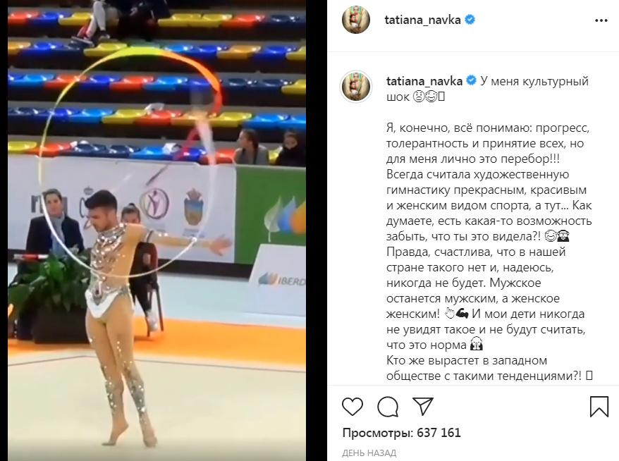 «Киркоров в перьях - это нормально, а спортсмены в стразах - нет?». Навка впала в ярость, увидев мужчин в художественной гимнастике, подписчики упрекнули ее в лицемерии